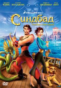 Синдбад: Легенда семи морей 2003