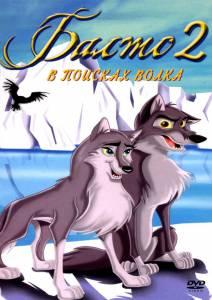 Балто 2: В поисках волка (видео) 2002