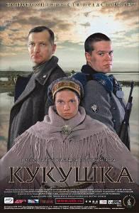 Кукушка 2002