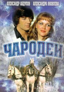 Чародеи (ТВ) 1982