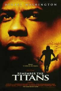 Вспоминая Титанов 2000
