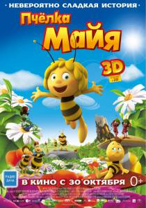 Пчёлка Майя 2014