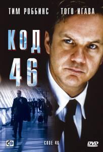 Код 46 2003