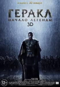 Геракл: Начало легенды 2014