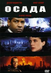 Осада 1998
