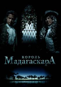 Король Мадагаскара 2015