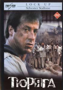 Тюряга 1989