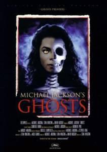 Призраки 1997