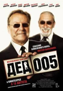 Дед 005 2013