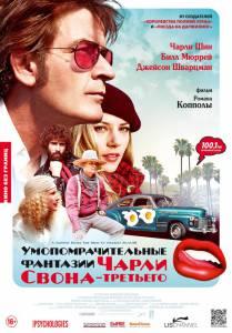 Умопомрачительные фантазии Чарли Свона-третьего 2012