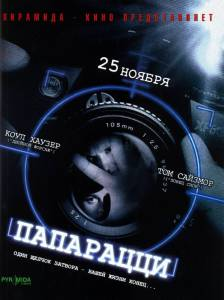 Папарацци 2004