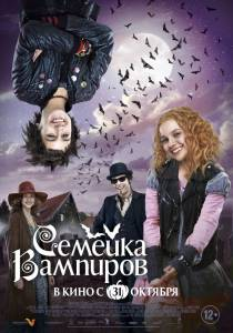 Семейка вампиров 2012