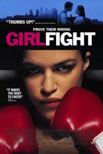 Женский бой 2000