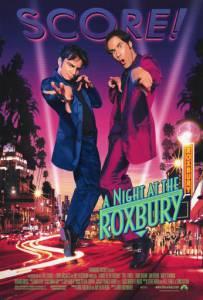 Ночь в Роксбери 1998