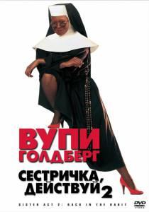Сестричка, действуй2 1993