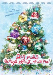 Дед Мороз всегда звонит… трижды! (ТВ) 2011