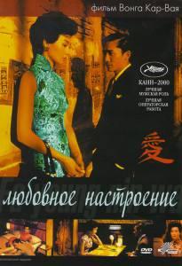 Любовное настроение 2000