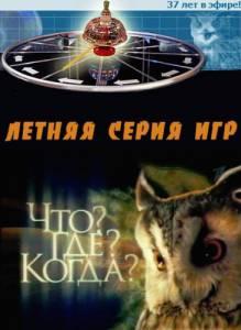 Что? Где? Когда? (сериал 1975 – ...) 1975