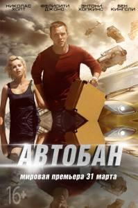 Автобан 2015