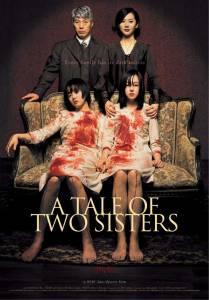 История двух сестёр 2003