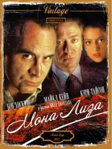 Мона Лиза 1986