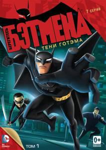 Берегитесь Бэтмена (сериал 2013 – ...) 2013 (1 сезон)