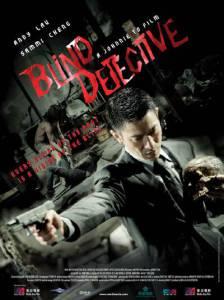 Слепой детектив 2013