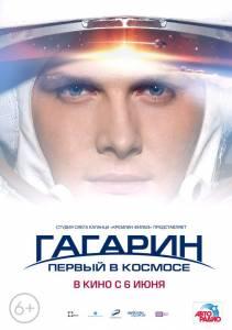 Гагарин. Первый в космосе 2013