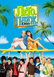 Лето. Пляж. Кино (ТВ) 2013