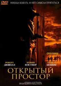 Открытый простор 2003