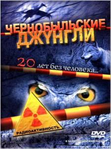 Чернобыльские джунгли. 20 лет без человека (сериал)