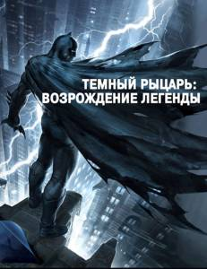 Темный рыцарь: Возрождение легенды. Часть1 (видео) 2012