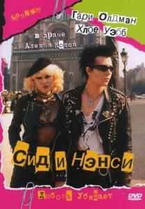 Сид и Нэнси 1986