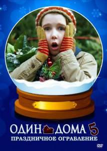 Один дома 5: Праздничное ограбление (ТВ) 2012