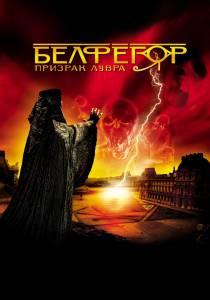 Белфегор – призрак Лувра 2001