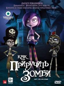 Как приручить зомби 2011