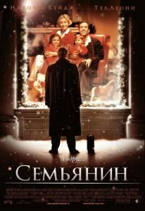 Семьянин 2000
