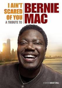 Я не боюсь тебя: Посвящено Берни Маку 2011
