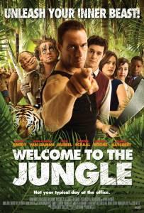Добро пожаловать в джунгли 2012