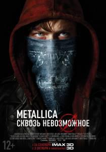 Metallica: Сквозь невозможное 2013