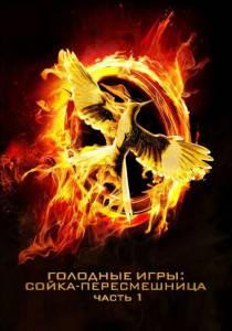 Голодные игры: Сойка-пересмешница. ЧастьI 2014