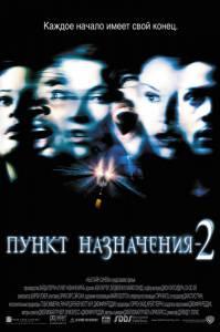 Пункт назначения2 2003