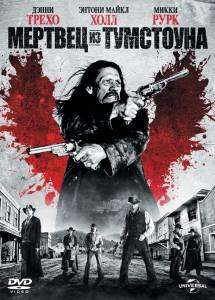 Мертвец из Тумстоуна (видео) 2012