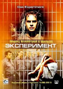 Эксперимент 2000
