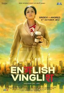 Инглиш-винглиш 2012