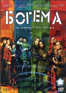 Богема 2005