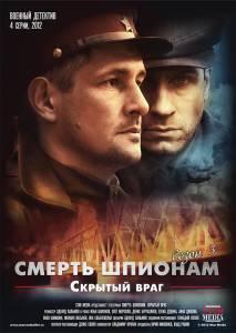 Смерть шпионам. Скрытый враг (мини-сериал) 2012