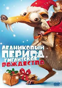 Ледниковый период: Гигантское Рождество (ТВ) 2011