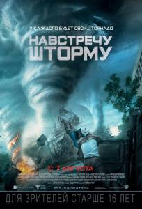 Навстречу шторму 2014
