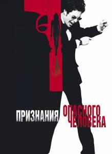 Признания опасного человека 2002